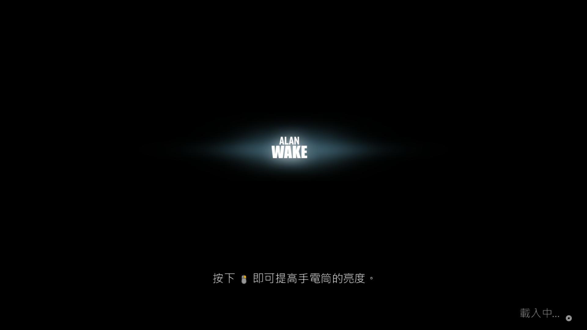 心灵杀手/阿兰醒醒 /Alan Wake插图1