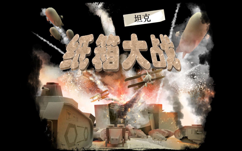 《攻略纸箱时间》游戏v攻略:3D战争TD游戏坦克卢克画面图片