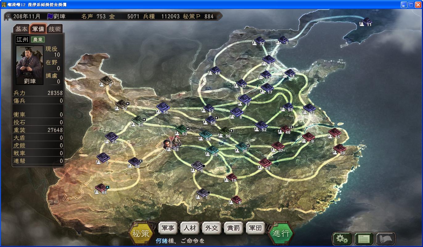 比较油的三国志12地图 - 三国志图区 - 游侠netshow -