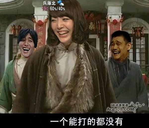 亚洲表情包三巨头_国内报纸报道:姚明,馆长&兵库北合称亚洲表情3巨头