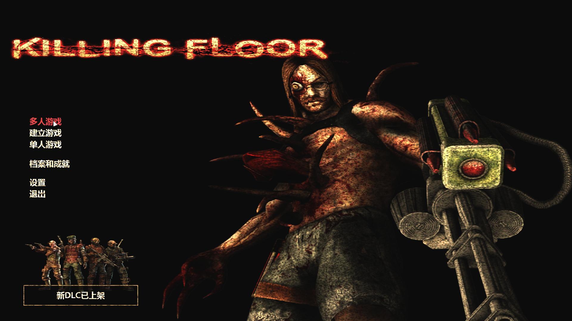 KillingFloor 2013-08-13 14-11-21-02.jpg