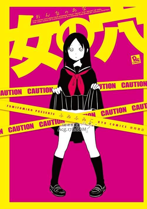 女穴����9��_「女之穴」是以学校为舞台,描写奇怪男女关系的短篇漫画集,2011年9
