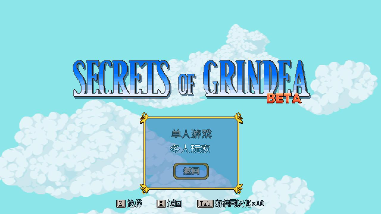 Secrets Of Grindea 2014-04-24 10-49-01-66.jpg