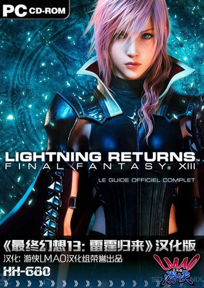 最终幻想13:雷霆归来.jpg