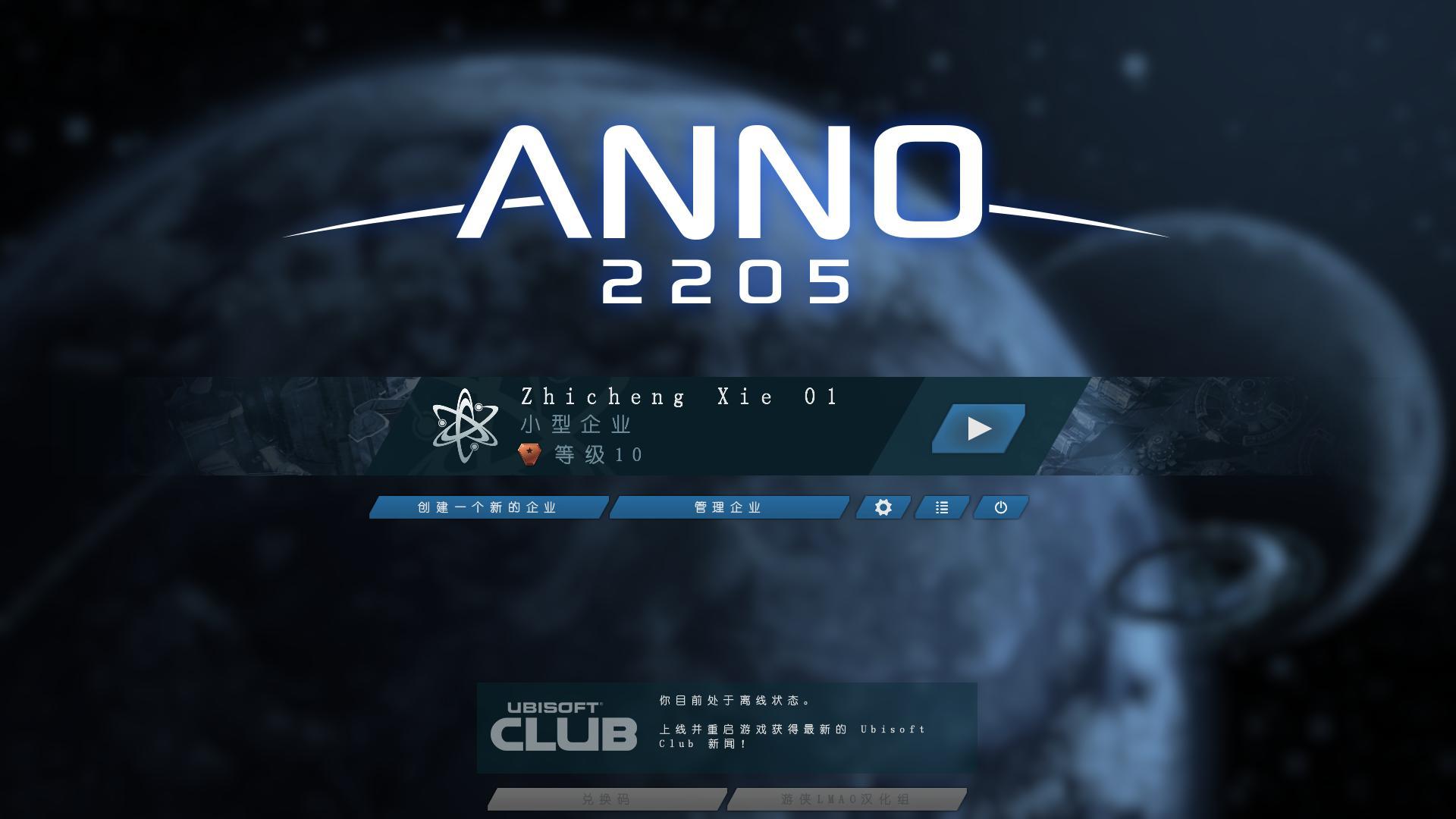 Anno2205 2015-12-17 15-49-35-26.jpg