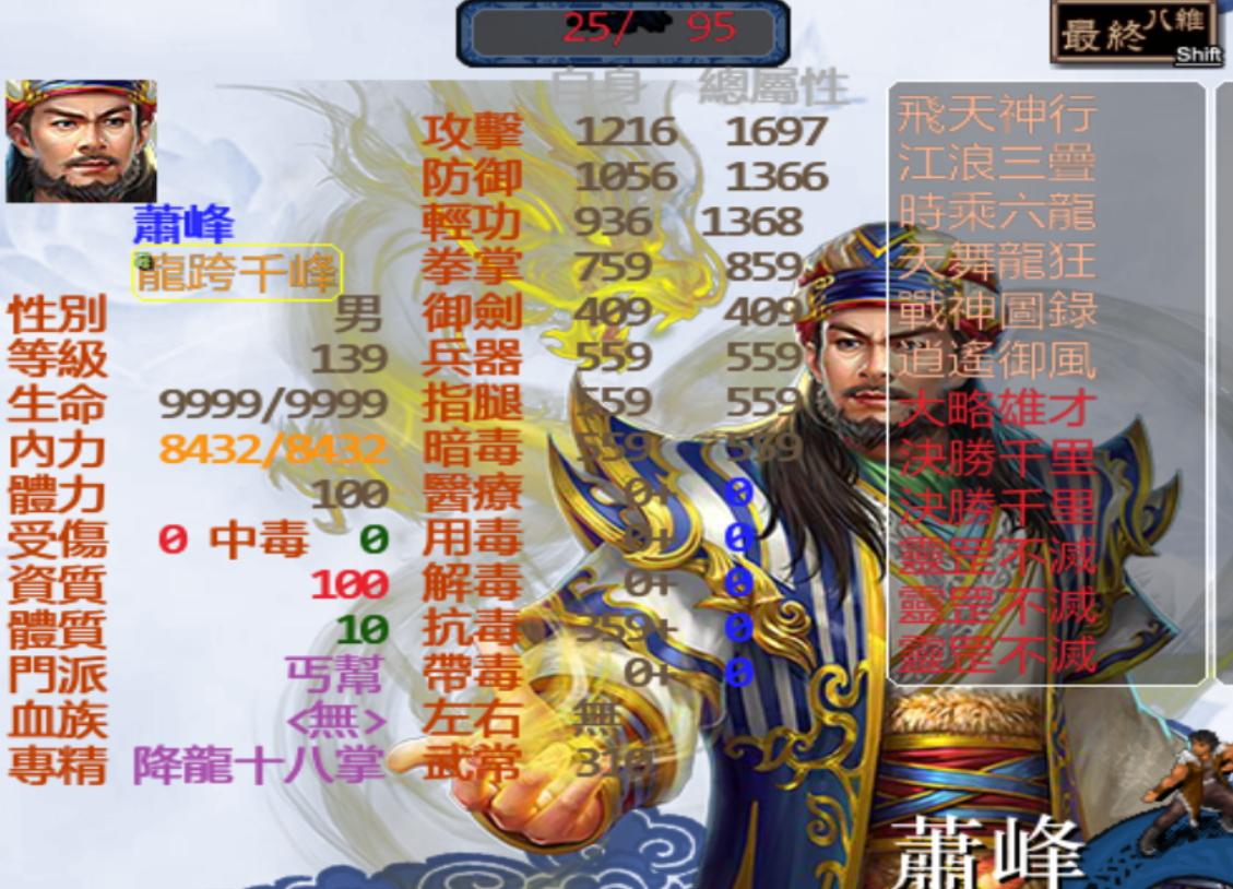 1697萧峰.jpg