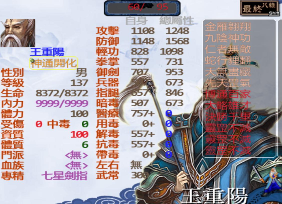 1568王重阳.jpg