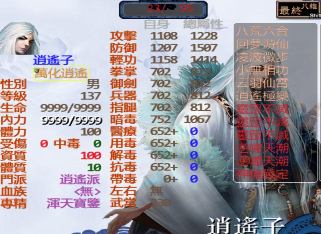 1067逍遥子.jpg
