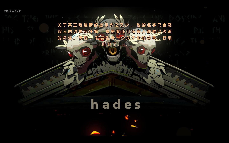 Hades 2018-12-21 18-02-49-147.jpg
