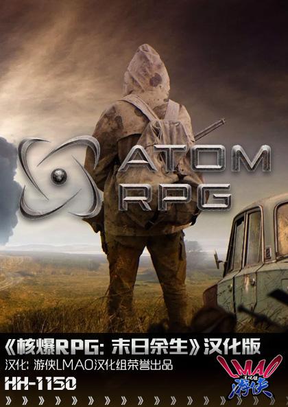 汉化封面核爆rpg.jpg