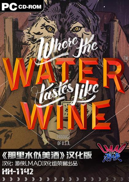 那里水似美酒.jpg