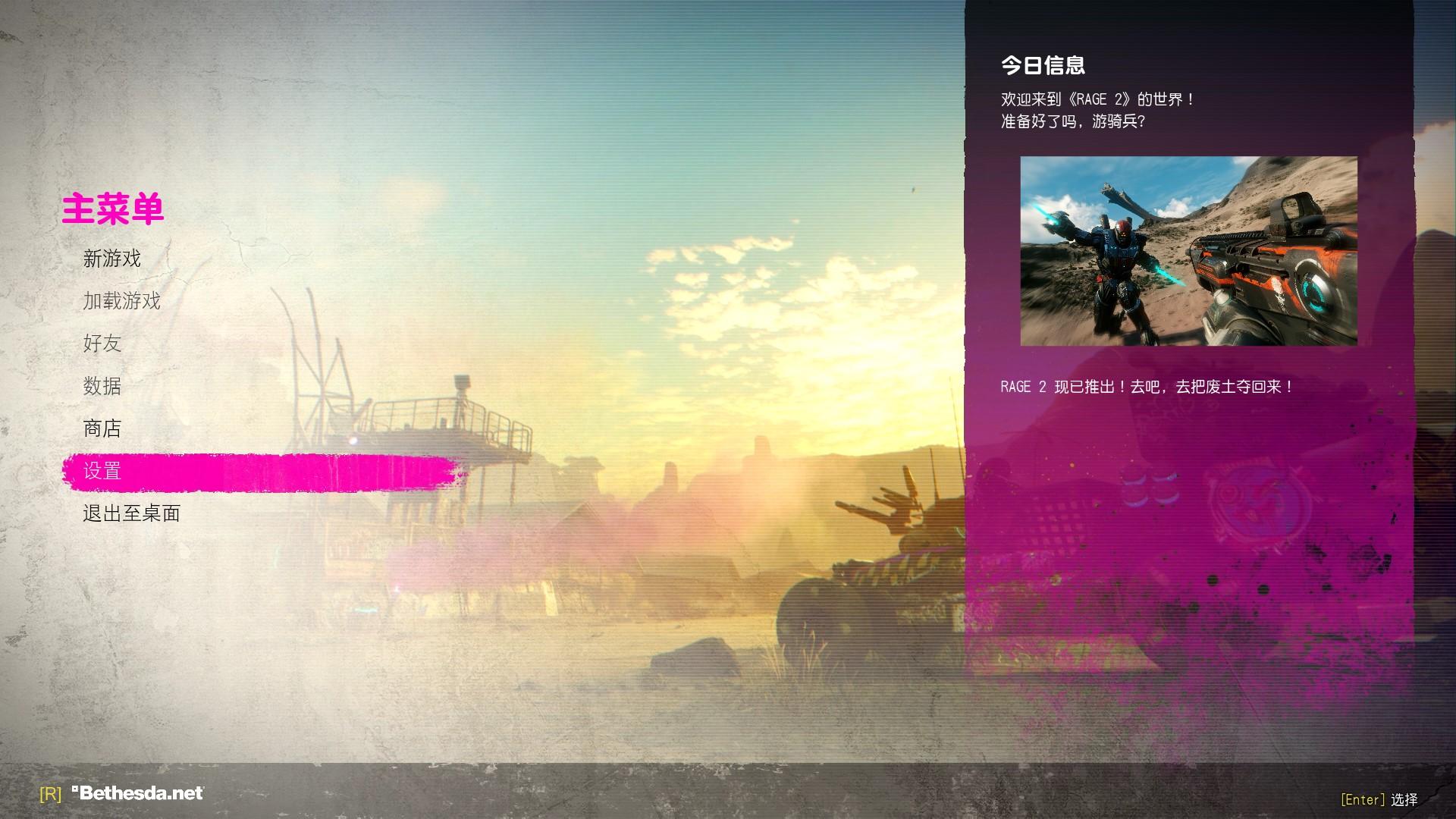 Rage2 Screenshot 2019.05.15 - 08.30.46.99.jpg