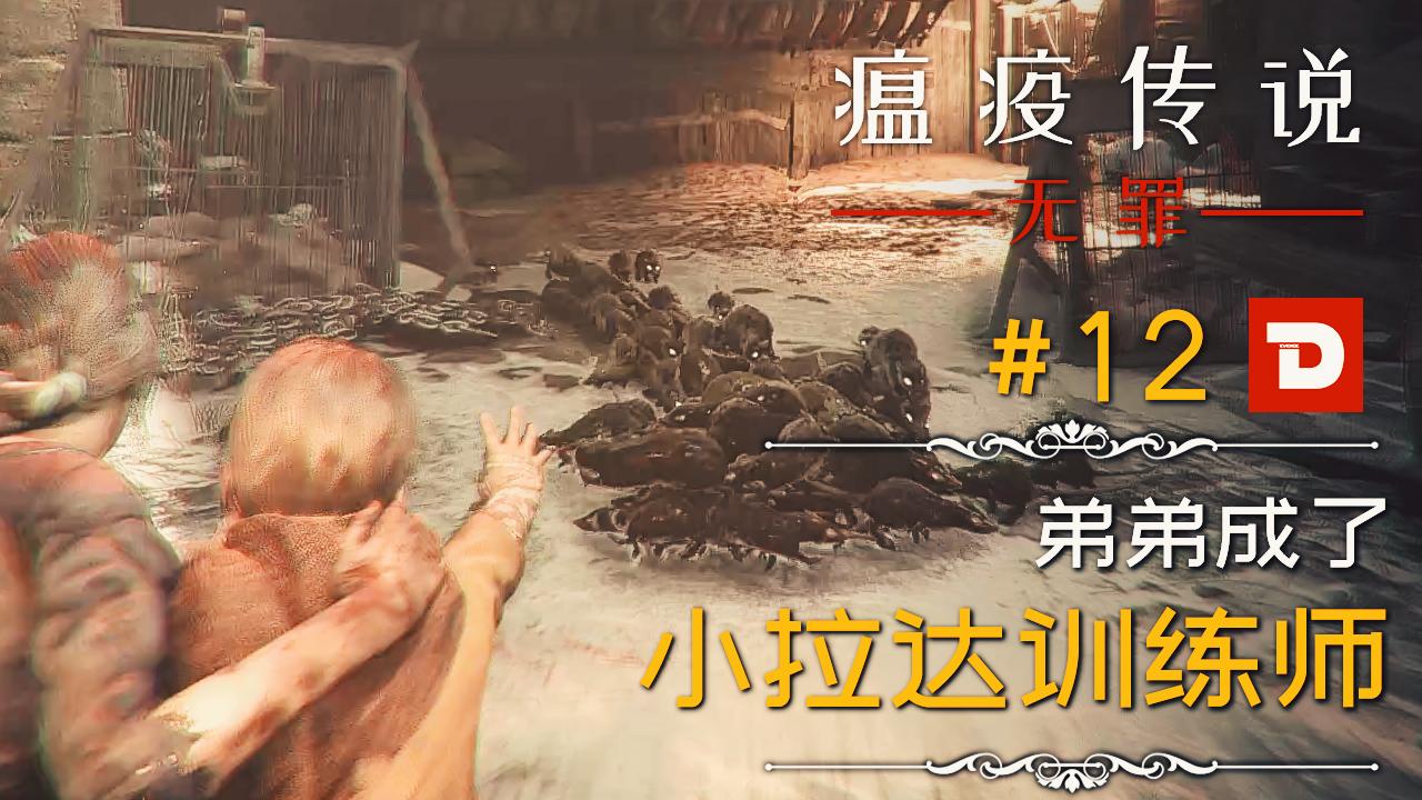 Plague 12.jpg