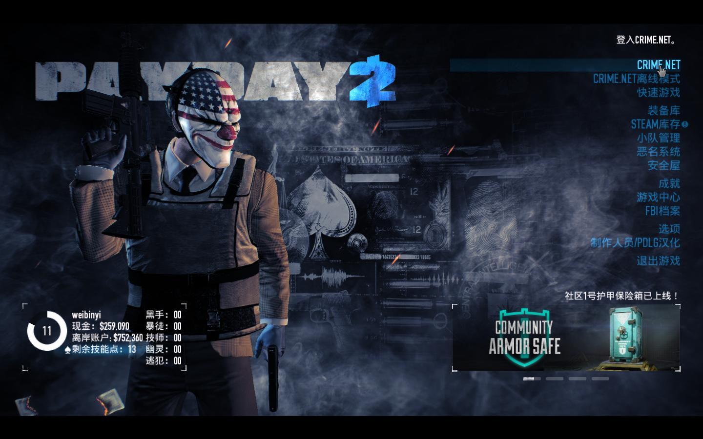 payday2_win32_release 2017-12-15 13-44-54-40.jpg