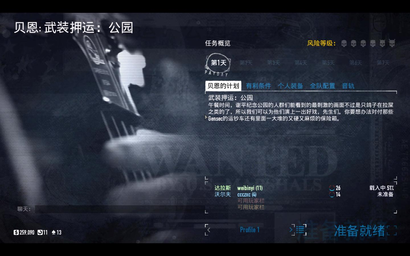 payday2_win32_release 2017-12-15 13-46-53-20.jpg